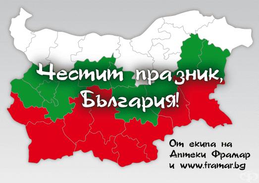 Честит празник, България! - изображение