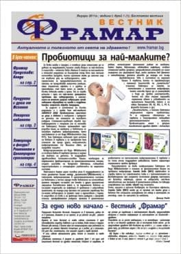 """Първи брой на вестник """"Фрамар""""! - изображение"""