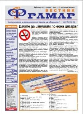"""Втори брой на вестник """"Фрамар""""! - изображение"""