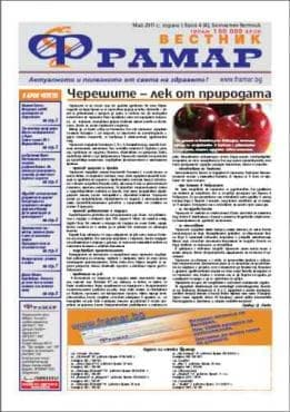 Брой 4 на вестник Фрамар е готов! - изображение