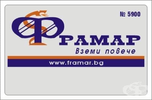 """Стартира програма """"Вземи повече"""" за лоялните клиенти на Фрамар! - изображение"""