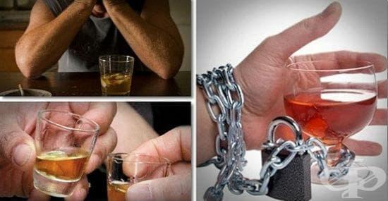 Алтернативни подходи в лечението на алкохолизъм - изображение