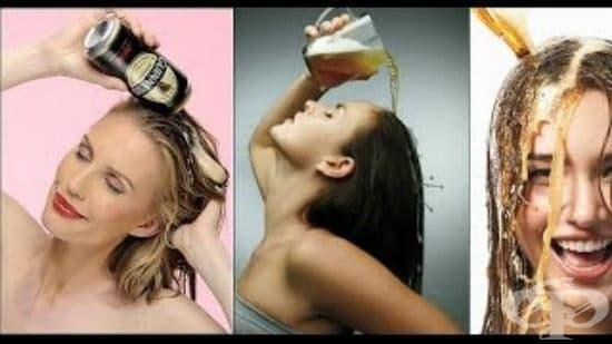 Защо е полезна маската за коса с бира - изображение
