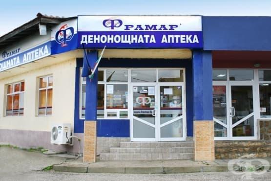 Аптека Фрамар 4, гр. Гълъбово - изображение