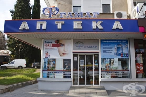 Аптека Фрамар 8, гр. Стара Загора - изображение