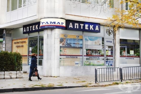 Аптека Фрамар 10, гр. Стара Загора - изображение