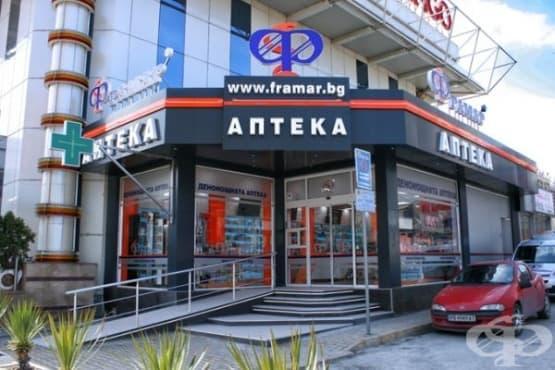 Аптека Фрамар 17, гр. Пловдив - изображение