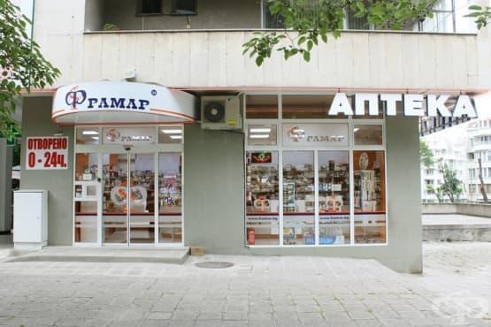 Аптека Фрамар 24 - Денонощна аптека, гр. Бургас - изображение