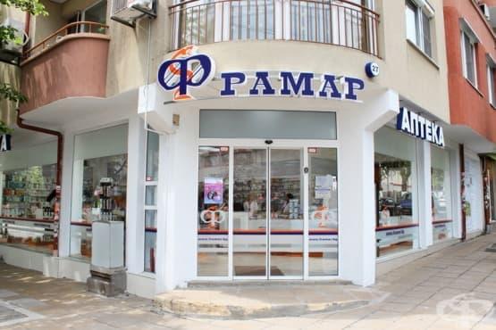 Аптека Фрамар 27, гр. Бургас - изображение