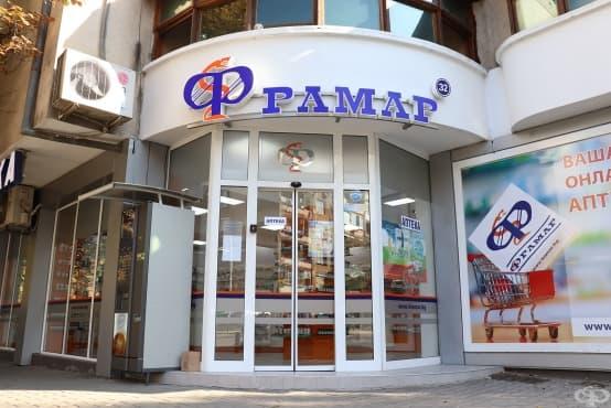 Аптека Фрамар 32, гр. Стара Загора - изображение