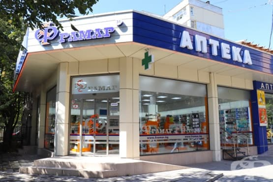 Аптека Фрамар 31, гр. Пловдив - изображение