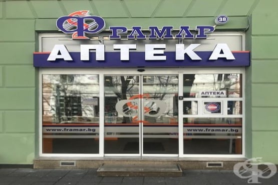Аптека Фрамар 38, гр. Бургас - изображение