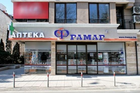 Аптека Фрамар 18, гр. Бургас - изображение