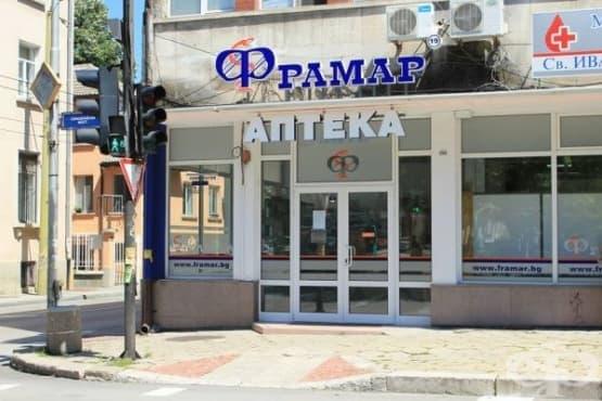 Аптека Фрамар 19, гр. Габрово - изображение