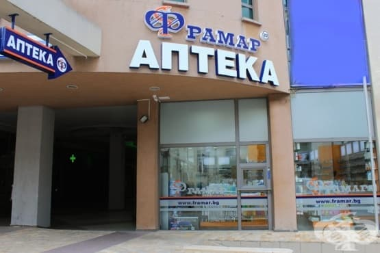 Аптека Фрамар 22, гр. Стара Загора - изображение