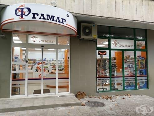 Аптека Фрамар 24, Денонощна, гр. Бургас - изображение