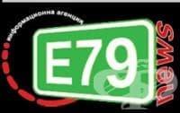 Информационна агенция E79 News - изображение