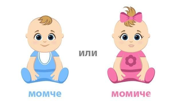 Калкулатор на пола на бебето - изображение