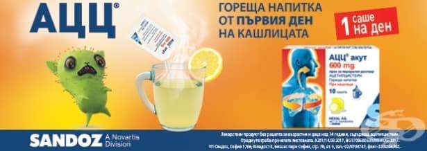 АЦЦ - гореща напитка от първия ден на кашлицата