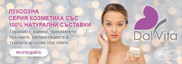 Далвита - козметична линия