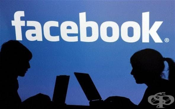 А вие пристрастени ли сте към Фейсбук? - изображение
