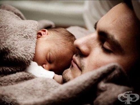 Бащата и бебето през първата годинка от раждането - изображение