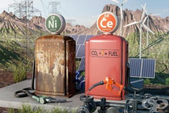 Изследователи откриха метод за превръщането на въглероден диоксид в течни горива - изображение