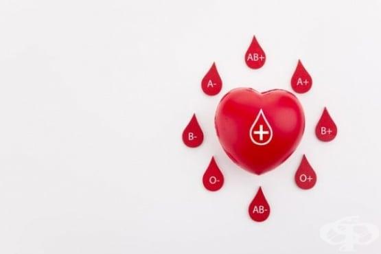 Съществува връзка между кръвните групи и вероятността от развитие на определени заболявания - изображение