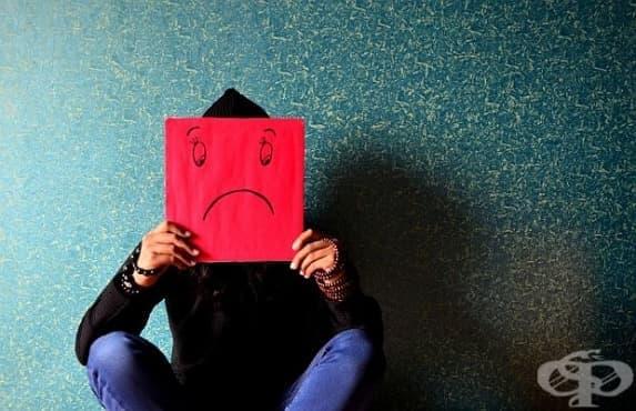 5 психологически навика, които пречат на щастието ни - изображение