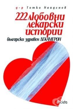 222 ЛЮБОВНИ ЛЕКАРСКИ ИСТОРИИ - Български здравен Декамерон - нова книга на д -р Тотко Найденов - изображение