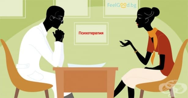 За какво служи психотерапията? - изображение