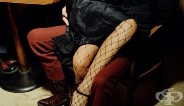 Как да познаете, че сте зависими от секса - изображение