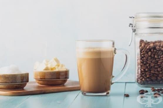 Бронираното кафе - наистина ли помага на отслабването - изображение