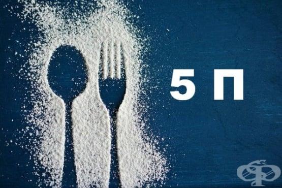 Лечебна диета № 5 П – хранене при хроничен панкреатит - изображение
