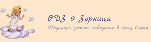 "Детска градина № 9 ""Зорница"", гр. София - изображение"