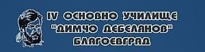"""Четвърто Основно Училище """"Димчо Дебелянов"""", гр. Благоевград - изображение"""