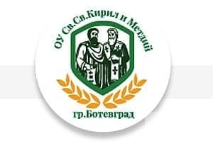 "Основно училище ""Св. св. Кирил и Методий"", гр. Ботевград - изображение"