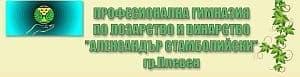 """Професионална Гимназия по Лозарство и Винарство """"Александър Стамболийски"""", гр. Плевен - изображение"""