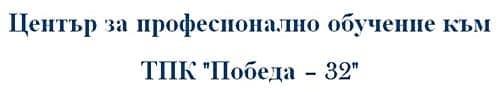 """ЦПО към ТПК """"Победа - 32"""" - изображение"""