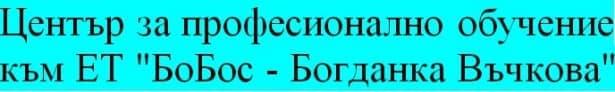 """ЦПО към ЕТ """"БоБос-Богданка Въчкова"""", гр. Шумен  - изображение"""