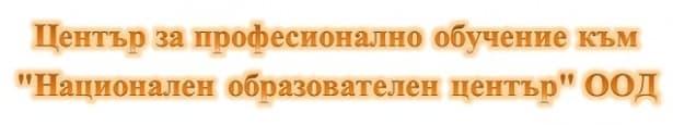 """ЦПО към """"Национален образователен център"""" ООД, гр. Бургас - изображение"""