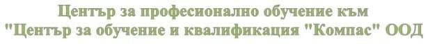 """ЦПО към Център за обучение и квалификация """"Компас"""" ООД, гр. София - изображение"""