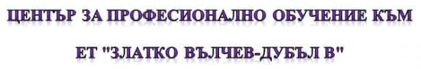 """ЦПО към ЕТ """"Златко Вълчев - Дубъл В"""", гр. Плевен - изображение"""