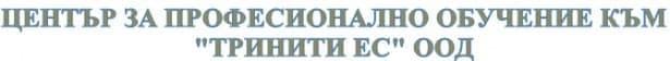 """ЦПО към """"ТРИНИТИ ЕС"""" ООД, гр. Бургас - изображение"""