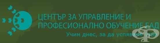 """ЦПО към """"Център за управление и професионално обучение"""" ЕАД, гр. София - изображение"""