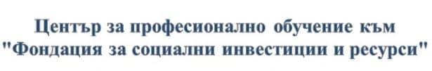"""ЦПО към """"Фондация за социални инвестиции и ресурси"""" гр. София - изображение"""