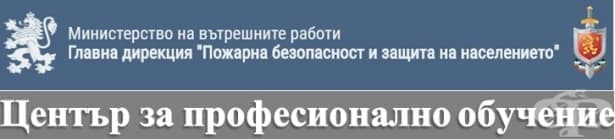 """ЦПО към ГД """"Пожарна безопасност и защита на населението"""" към МС, гр. София - изображение"""