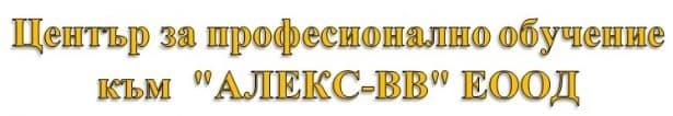 """ЦПО към """"АЛЕКС-ВВ"""" ЕООД, гр. София - изображение"""