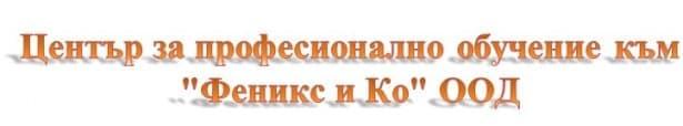 """ЦПО към """"Феникс и Ко"""" ООД, гр. София - изображение"""