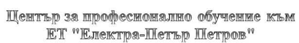 """ЦПО към ЕТ """"Електра-Петър Петров"""", гр. Аксаково - изображение"""